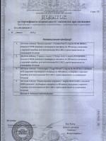 сертификат капсулы