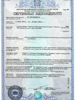 сертификат Тайна Тибета